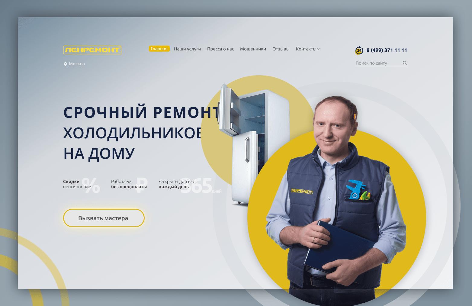 Chi phí thiết kế website điện lạnh hết bao nhiêu tiền?